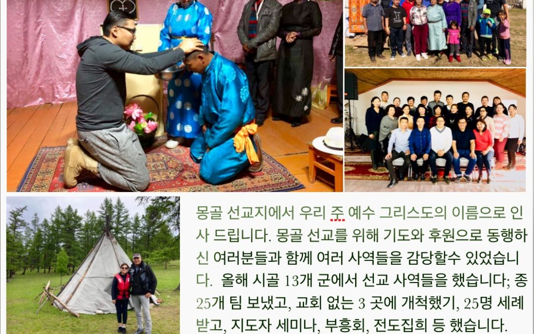 몽골 행전 – 몽골을 위해 기도해주신 여러분께