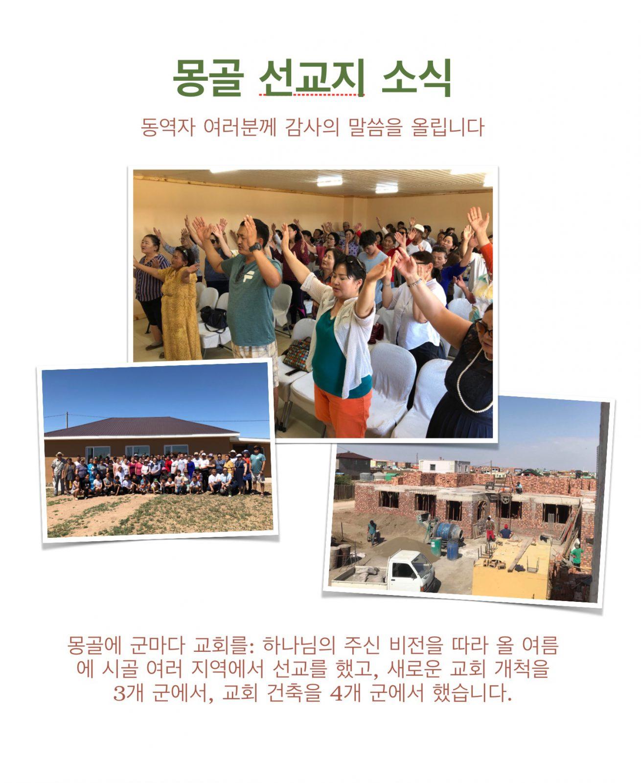 동역자 여러분께 감사의 말씀을 올립니다.  몽골에 군마다 교회를: 하나님의 주신 비전을 따라 올 여름에 시골 여러 지역에서 선교를 했고, 새로운 교회 개척을 3개 군에서 , 교회 건축을 4개 군에서 했습니다.