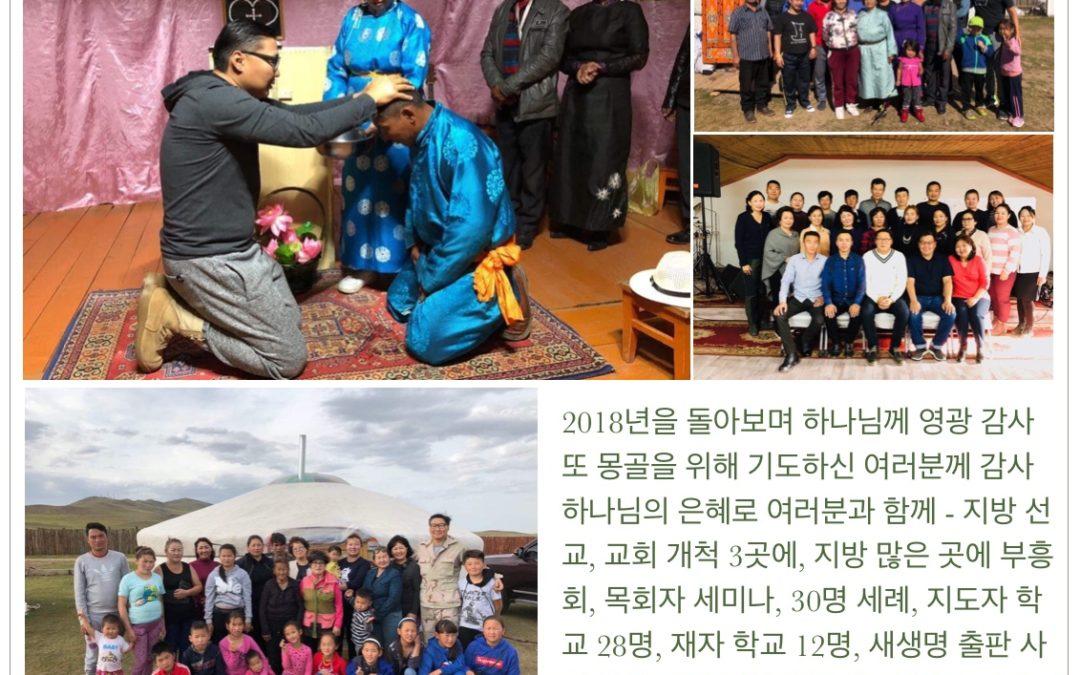 감사 감사 또 감사 – 몽골을 위해 기도하신 여러분께